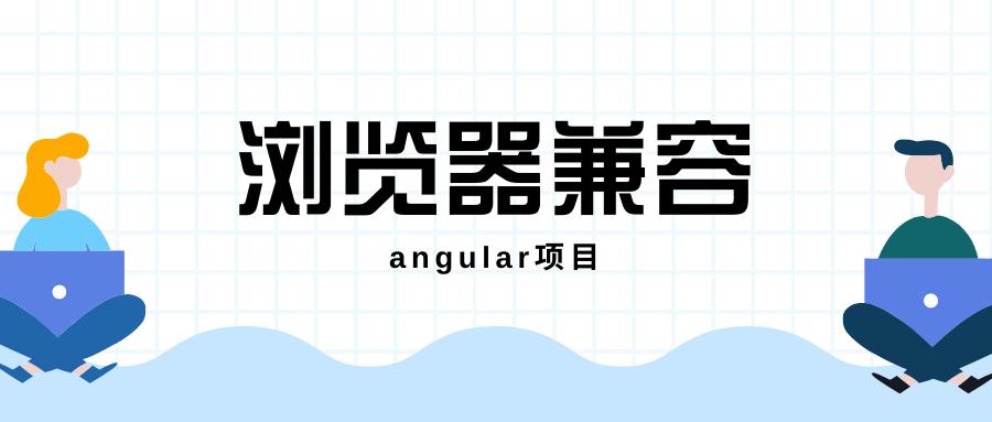 angular浏览器兼容性问题解决方案